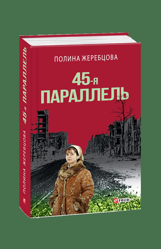45-я параллель: документальный роман, основанный на личных дневниках автора