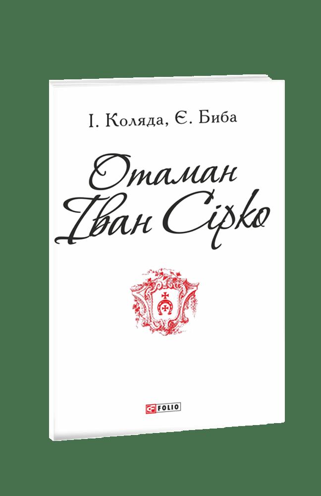 Отаман Іван Сірко