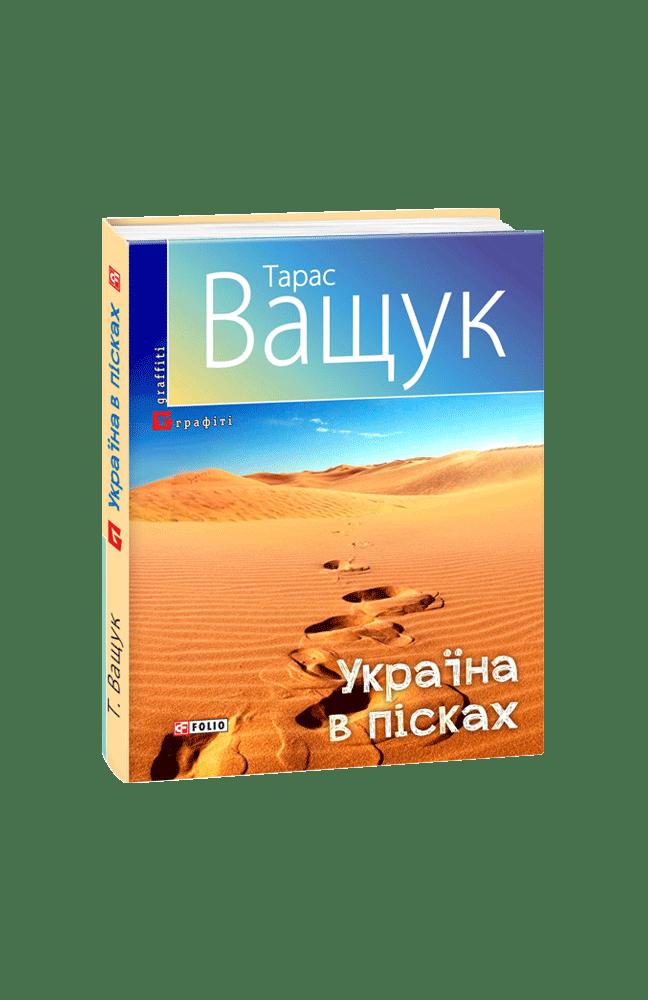 Україна в пісках