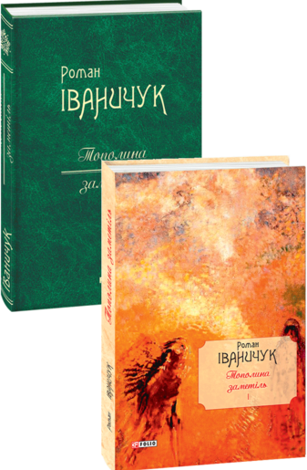 Тополина заметіль: новели та оповідання 1954-1975 років Том 1