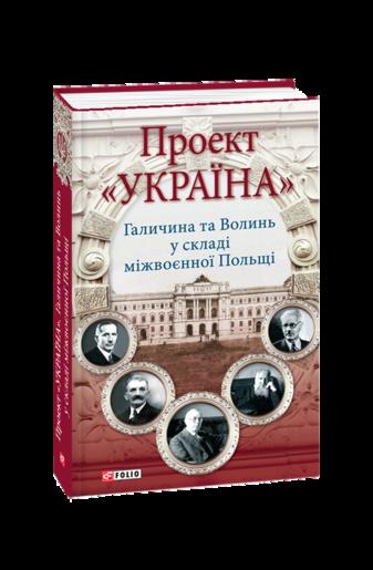 Проект «Україна» Галичина та Волинь у складі міжвоєнної Польщі