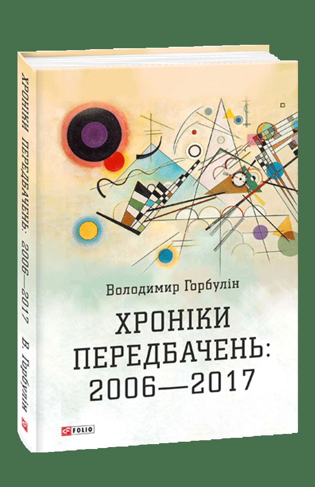 Хроніки передбачень: 2006—2017