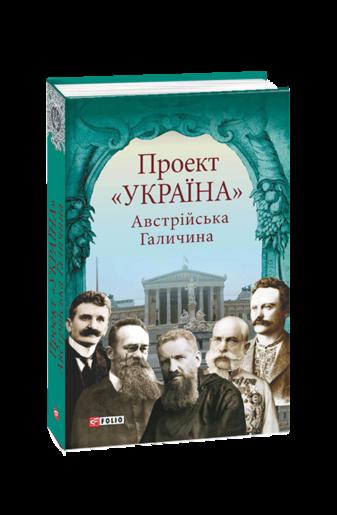 Проект «Україна» Австрійська Галичина
