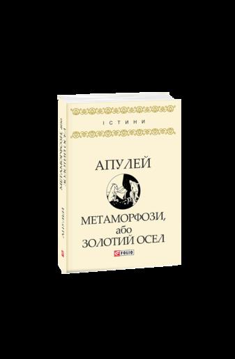 Метаморфози, або Золотий осел