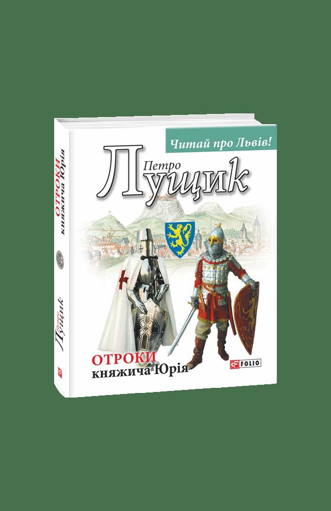 Отроки княжича Юрія