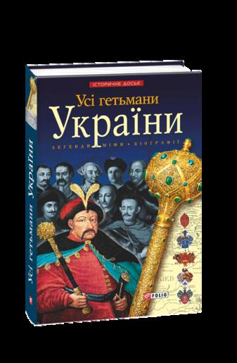 Усі гетьмани України. Легенди. Міфи. Біографії