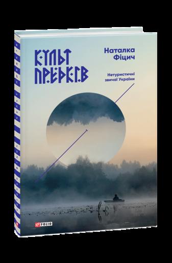 Культ предків. Нетуристичні звичаї України