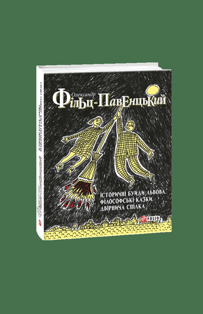 Історичні буйди Львова. Філософські казки. Двірнича спілка