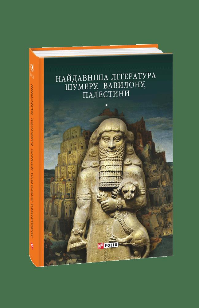Найдавніша література Шумеру, Вавилону, Палестини