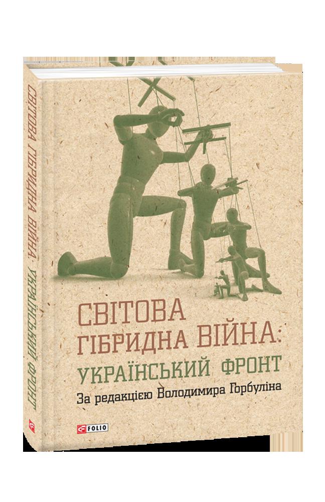 Світова гібридна війна: український фронт