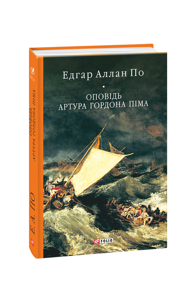 Оповідь Артура Гордона Піма