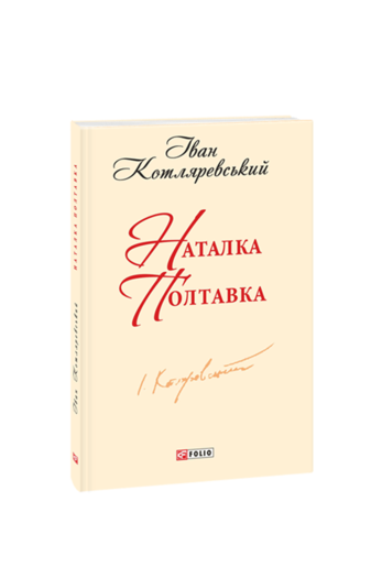 Наталка Полтавка