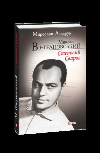 Микола Вінграновський. Степовий Сварог