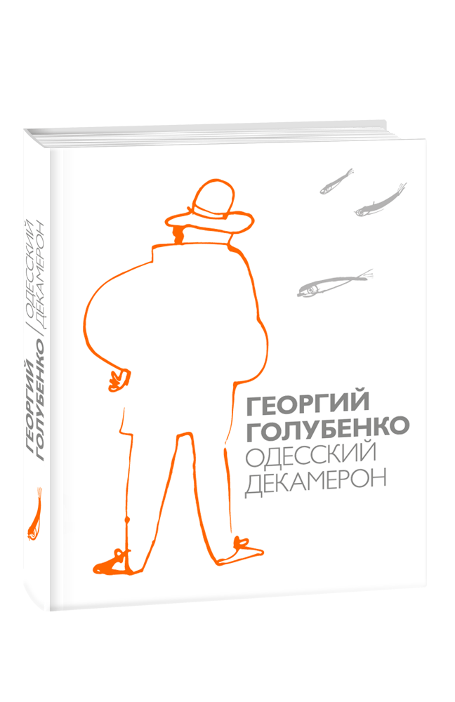 Одесский Декамерон
