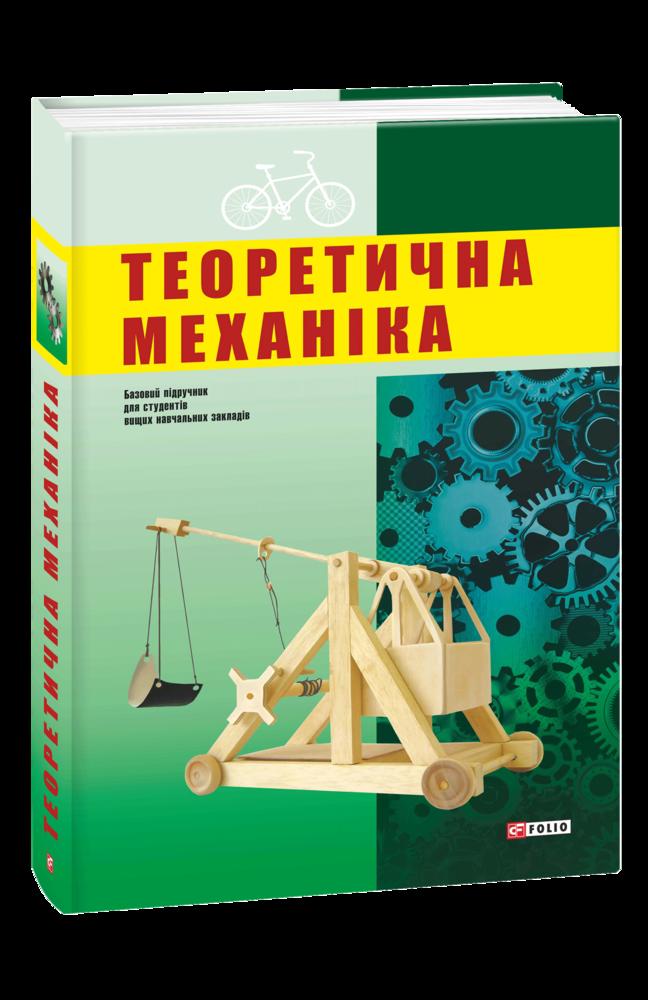 Теоретична механіка