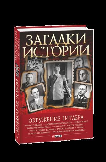 Загадки истории. Окружение Гитлера