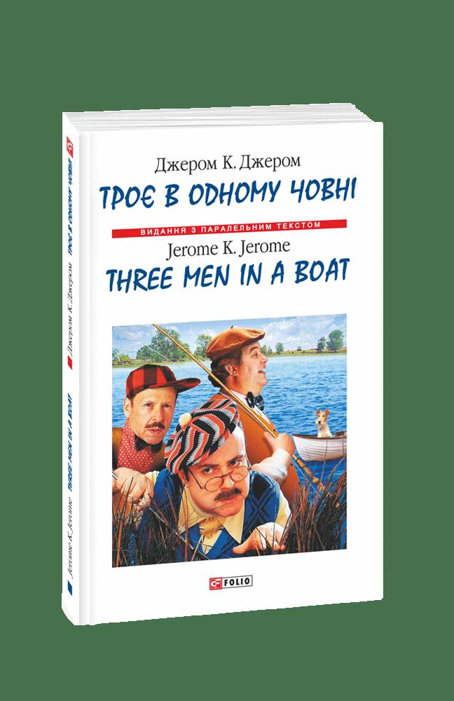 Троє в одному човні (як не рахувати собаки) / Three Men in a Boat (to Say Nothing of the Dog)