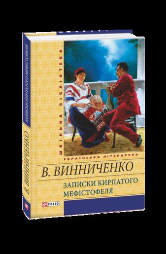 Записки Кирпатого Мефістофеля