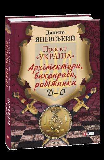 Проект «Україна». Архітектори, виконроби, робітники. Д-О