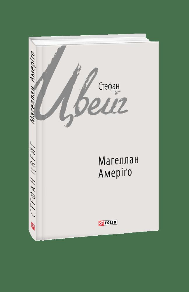 Магеллан. Амеріґо