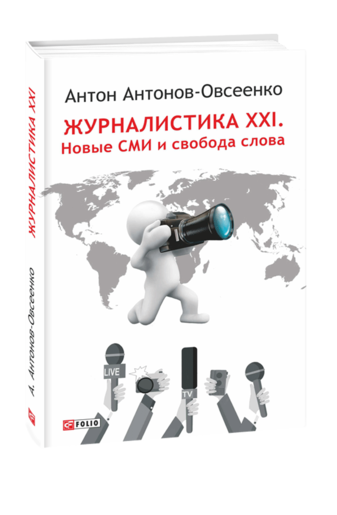 Журналистика ХХІ. Новые СМИ и свобода слова