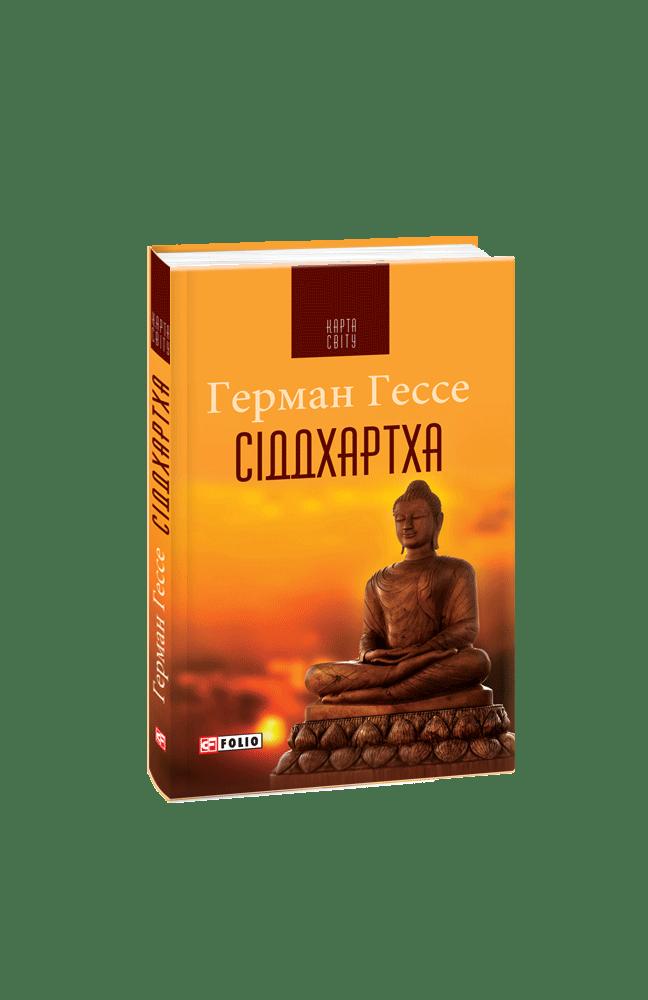 Сіддхартха