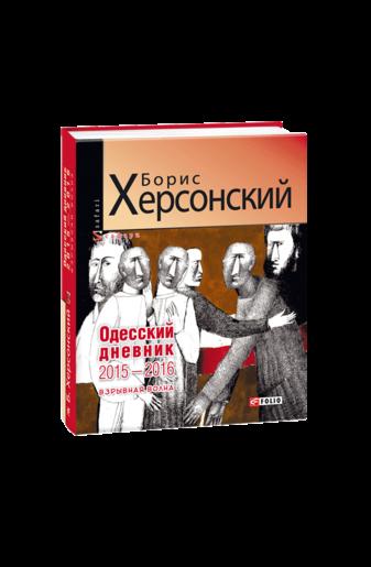 Одесский дневник 2015 – 2016. Взрывная волна