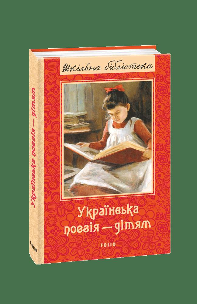 Українська поезія дітям. Збірка