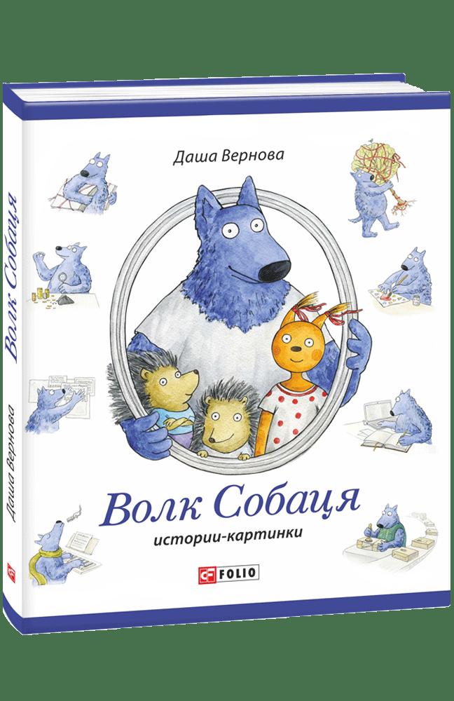 Волк Собаця.