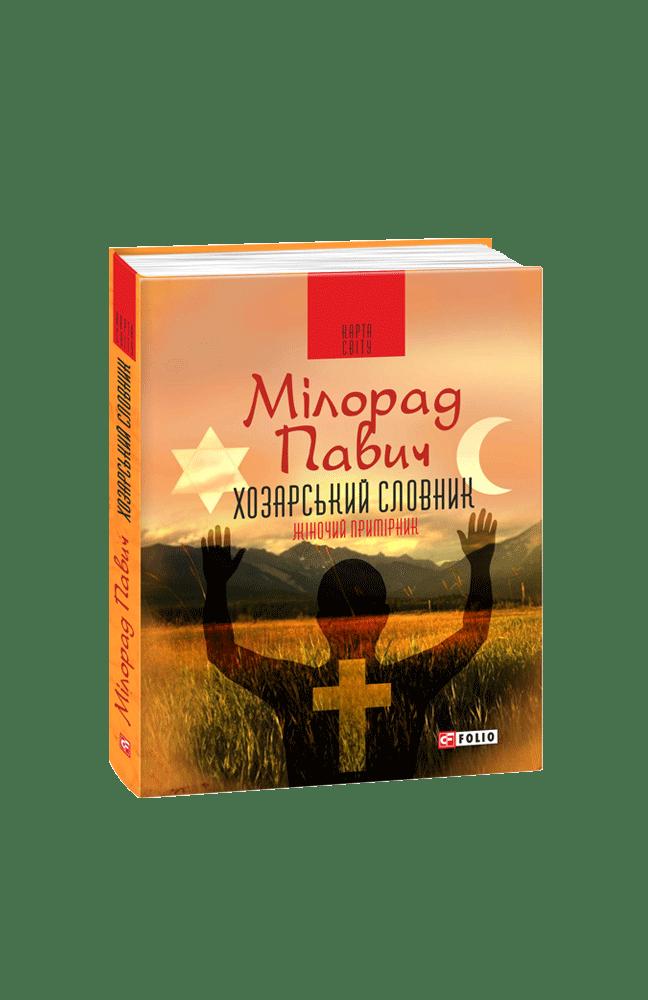 Хозарський словник. Роман-лексикон на 100 000 слів. Жіночий примірник