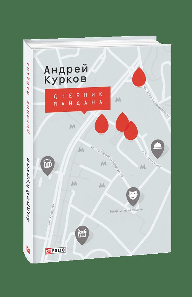 Дневник Майдана