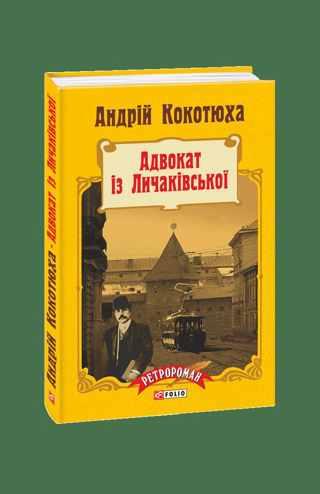 Адвокат із Личаківської