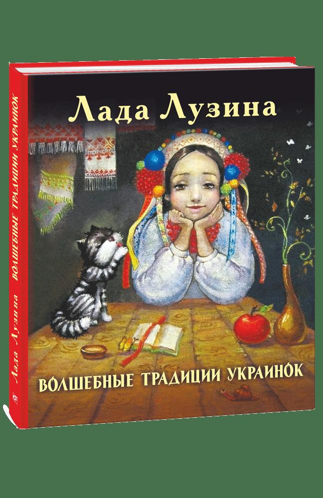 Волшебные традиции украинок