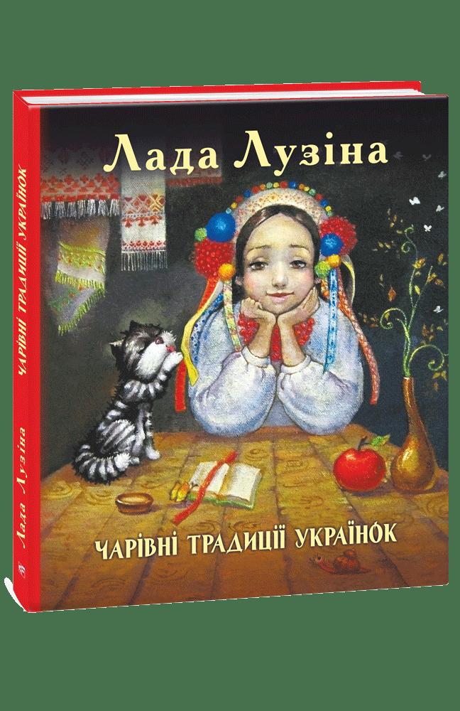 Чарівні традиції українок