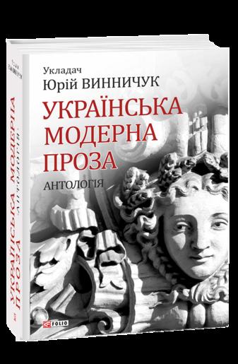 Українська модерна проза