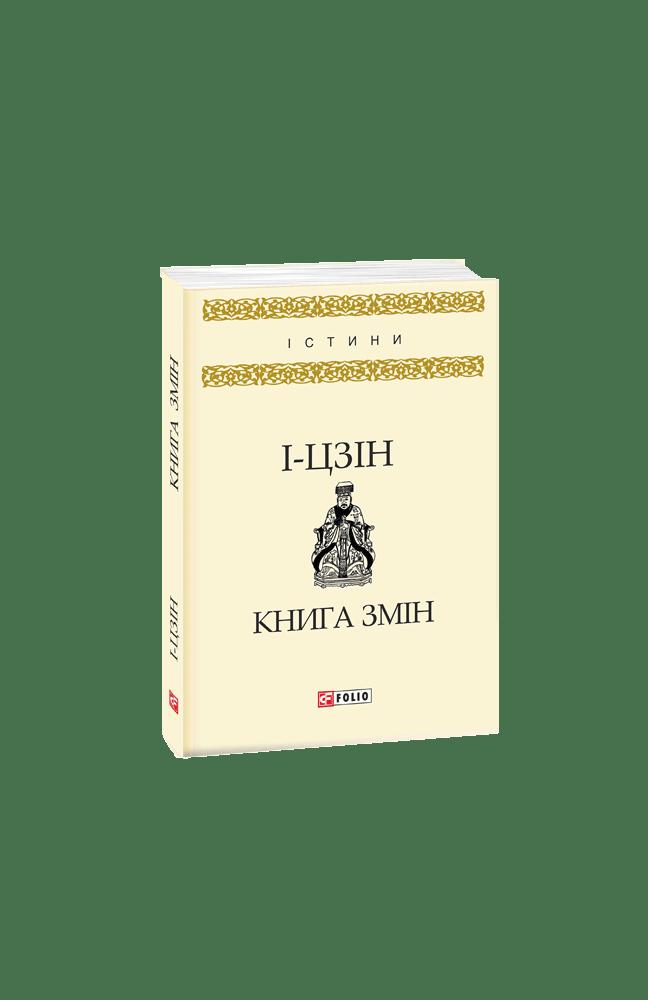 Книга змін