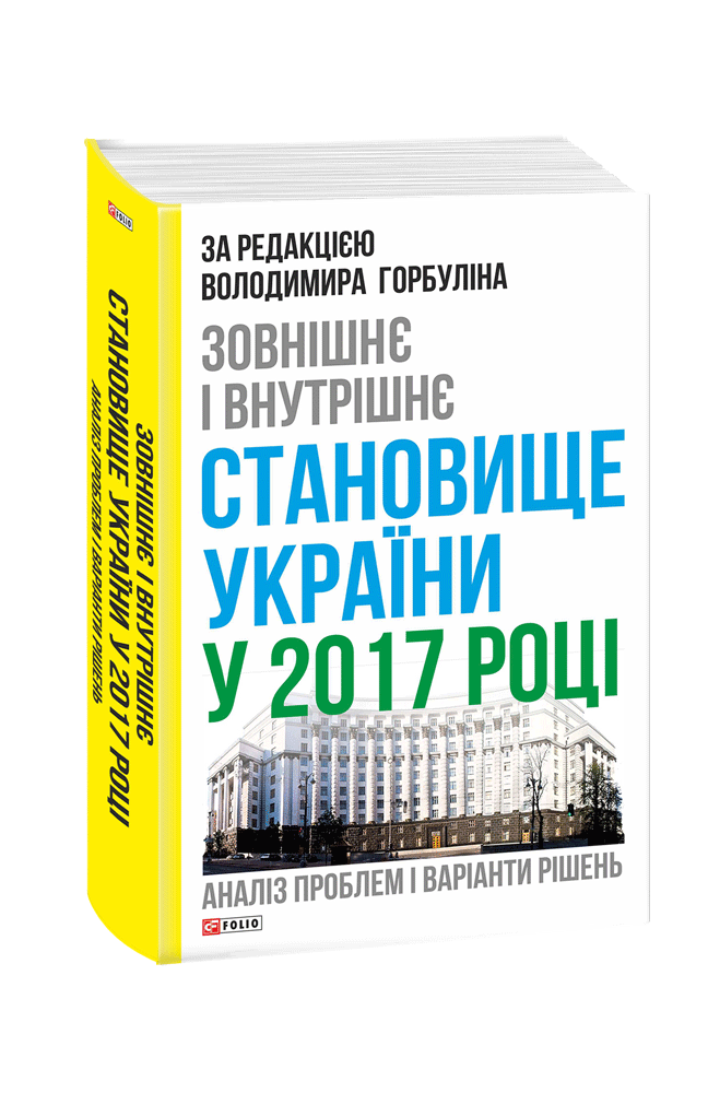 Зовнішнє і внутрішнє становище України у 2017 році: аналіз проблем і варіанти рішень