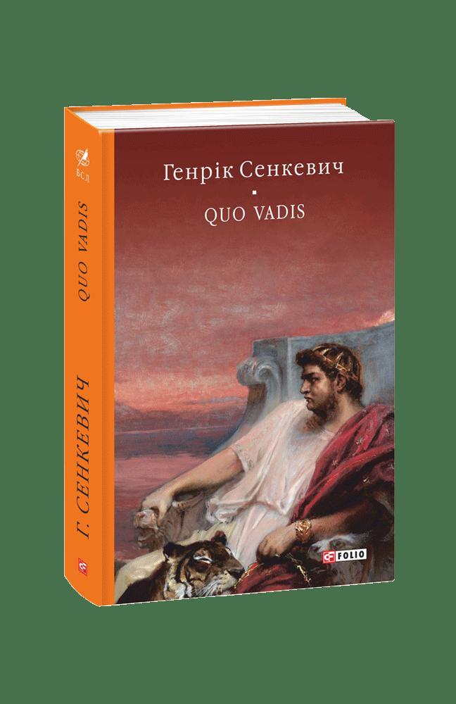Quo vadis (Камо грядеши)