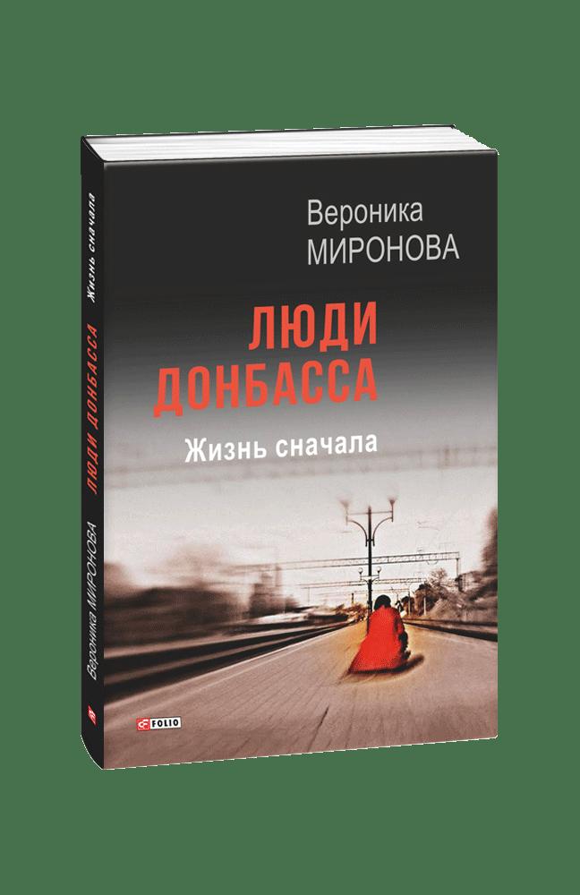 Люди Донбасса. Жизнь сначала