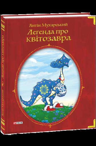 Легенда про квітозавра