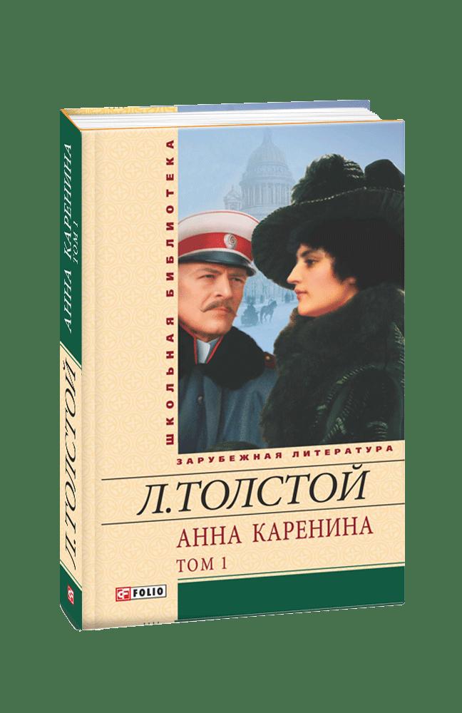 Анна Каренина. Том 1