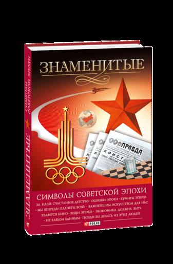 Знаменитые символы советской эпохи