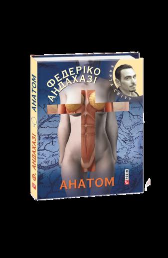 Анатом