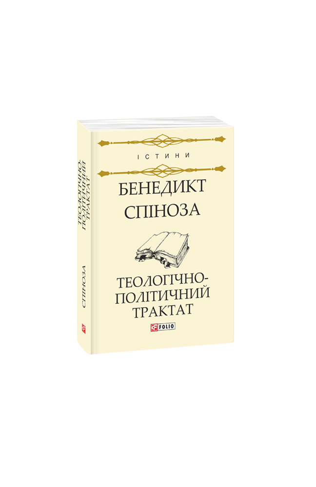 Теологічно-політичний трактат