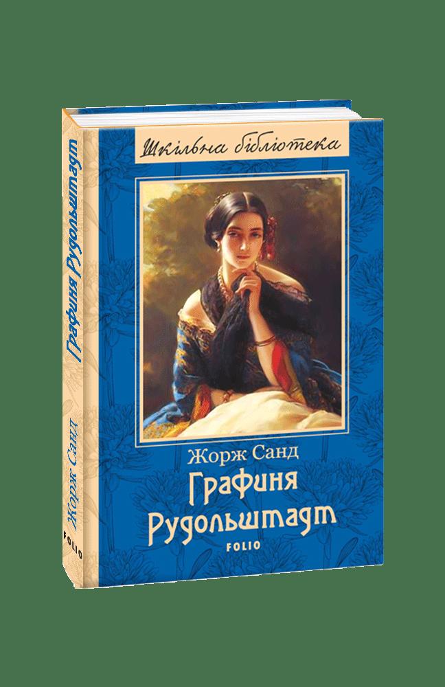 Графиня Рудольштадт