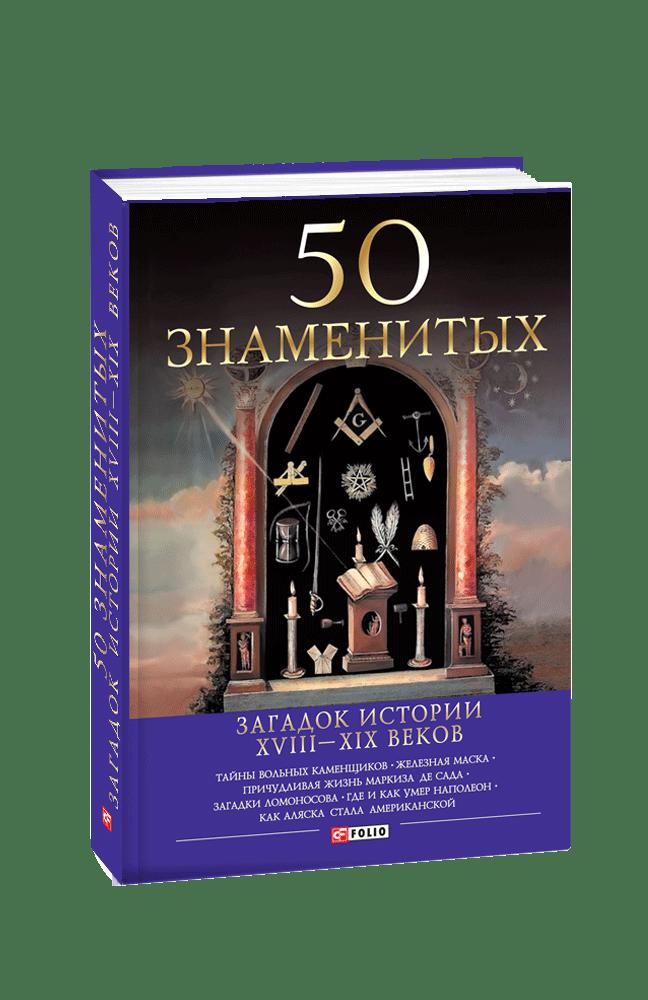 50знаменитых загадок истории XVIII—XIX веков