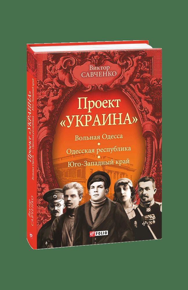 Проект «Украина». Вольная Одесса — Одесская республика— Юго-Западный край (1917—1919)