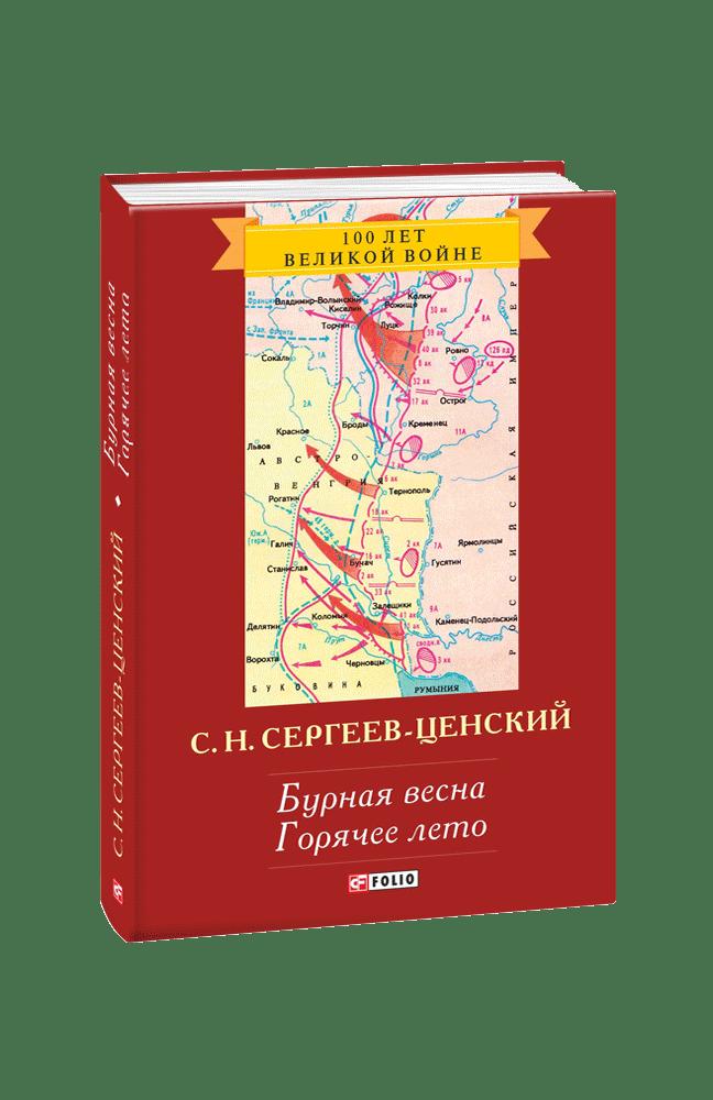 Преображение России: эпопея. Бурная весна. Горячее лето.