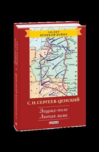 Преображение России: эпопея. Зауряд-полк. Лютая зима.