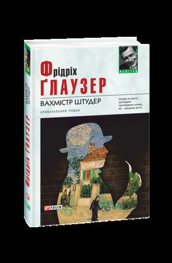 Вахмістр Штудер: кримінальний роман